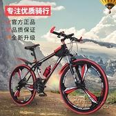 鋁合金山地車越野車男女自行車賽車一體輪超輕碟剎變速車學生單車 雙十二全館免運