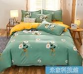 被套 水洗棉四件套床上用品宿舍單人學生磨毛被單床單被套被子三件套4 米家
