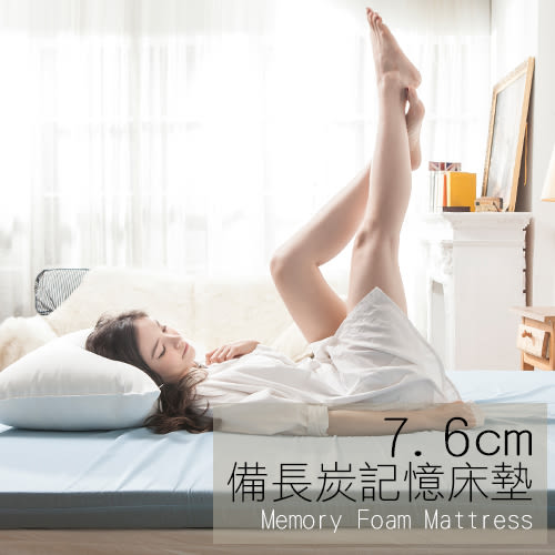 單人7.6cm【3M防潑水備長炭記憶床墊】