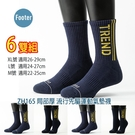 Footer 除臭襪 ZH165 M號 L號 XL號 流行先驅運動氣墊襪 局部厚 6雙超值組