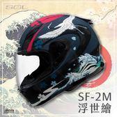 [中壢安信] SOL SF-2M SF2M 彩繪 浮世繪 消光黑藍紅 全罩 安全帽 再送好禮2選1
