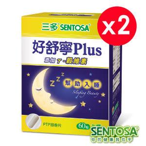 【限時特惠】三多好舒寧®Plus複方植物性膠囊60粒×2盒(第二件5折)