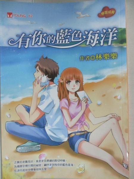 【書寶二手書T1/兒童文學_BEG】有你的藍色海洋_林樂樂