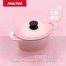 【Multee摩堤】22cm琺瑯鑄鐵橢圓鍋(容量1.8L,適合1~3人)