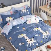 Pure One 奔跑小鹿-藍-加大極致純棉四件式床包被套組