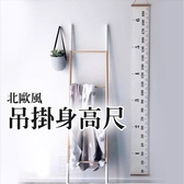 ⭐星星小舖⭐  台灣出貨 北歐風 吊掛身高尺 兒童身高尺 壁飾 寶寶身高 量身高