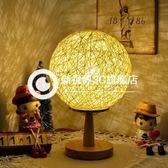 臥室床頭個性調光小夜燈歐式學生小臺燈藤球創意浪漫歐式喂奶臺燈