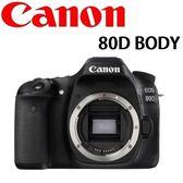 名揚數位 Canon EOS 80D BODY 公司貨 (ㄧ次付清) 回函送 LP-E6N原廠電池+3000郵政禮卷 (06/30)