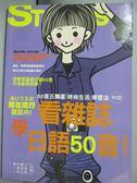 【書寶二手書T1/語言學習_GCV】看雜誌學日語50音-50音五顆星時尚生活學習法_西村惠子