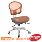GXG 兒童全網椅 (升級款) 型號042 B