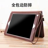 適用蘋果air2平板mini1電腦款iPad第7代10.2寸全包3保護套5殼 可然精品