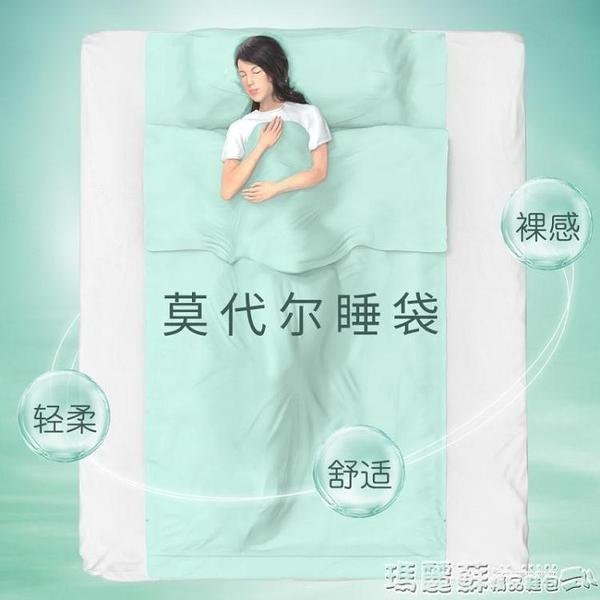 睡袋 莫代爾旅行酒店隔臟睡袋成人便攜式出差賓館隔臟睡袋單人旅行床單 8號店