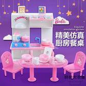 仿真廚房玩具套餐換裝娃娃道具女孩灶臺餐桌禮物【時尚大衣櫥】