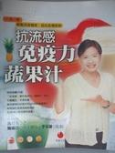 【書寶二手書T4/養生_XDZ】抗流感•免疫力蔬果汁_郭月英