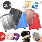 《高仕皮包》【免運費】送U型吹氣枕_Verage超輕量幻旅系列旅行箱.28吋
