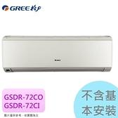 【格力】7.4KW 9-11坪 R410A變頻單冷一對一《GSDR-72CO/I》1級省電 壓縮機10年保固