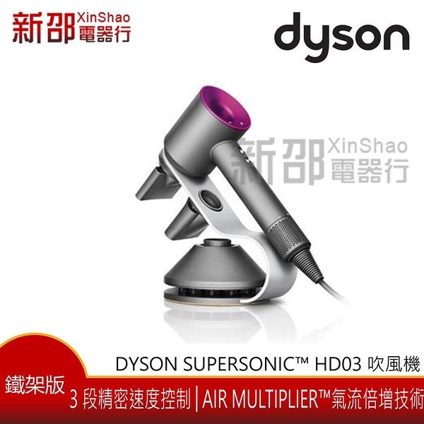 *~新家電錧~*【Dyson Supersonic™ HD03】吹風機-鐵架版