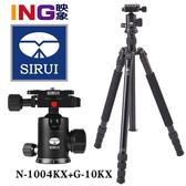 SIRUI 思銳 N-1004KX + G-10KX 含雲台組 反折鋁合金 1號腳架 立福公司貨 N1004 G10X