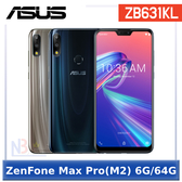 【新機上市】 Asus ZenFone Max Pro (M2) 6.3吋 【0利率,送鋼化貼+觸控筆】 ZB631KL 手機 (6G/64G)