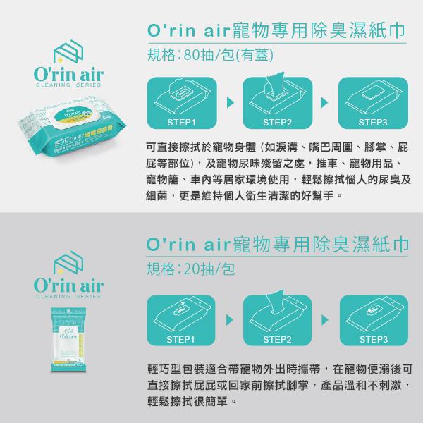O'rin air寵物環境除臭濕紙巾 80抽(六包組)【TQ MART】