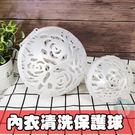 內衣清洗保護球 (無盒版) 洗衣球 女性胸罩洗衣 日本熱賣   OS小舖