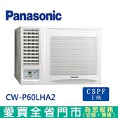 Panasonic國際8-10坪CW-P60LHA2變頻冷暖左吹窗型冷氣_含配送到府+標準安裝【愛買】
