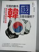 【書寶二手書T1/政治_NIC】可畏的敵手,韓國怎麼改變的?崛起的真相和危機_小林英夫、李光宰