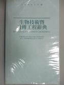 【書寶二手書T7/字典_HHH】生物技術暨遺傳工程辭典_斯泰伯格