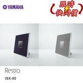 【限時特賣+24期0利率】YAMAHA ISX-80 桌放型 無線藍芽喇叭 桌上型喇叭 公司貨