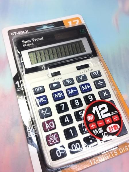【Sum Trend 電子計算機ST-20LX】537798計算機 電子計算機 辦公用品【八八八】e網購