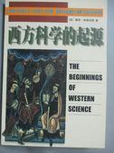 【書寶二手書T1/歷史_MFF】西方科學的起源_大衛‧林德伯格