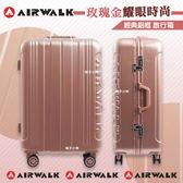 AIRWALK 原廠 鋁框 ABS+PC 28吋 行李箱 旅行箱 TSA海關鎖 玫瑰金/鐵灰 登機箱 桔子小妹