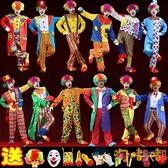 萬聖節化裝舞會表演服飾演出裝扮男女小丑服裝套裝【淘嘟嘟】