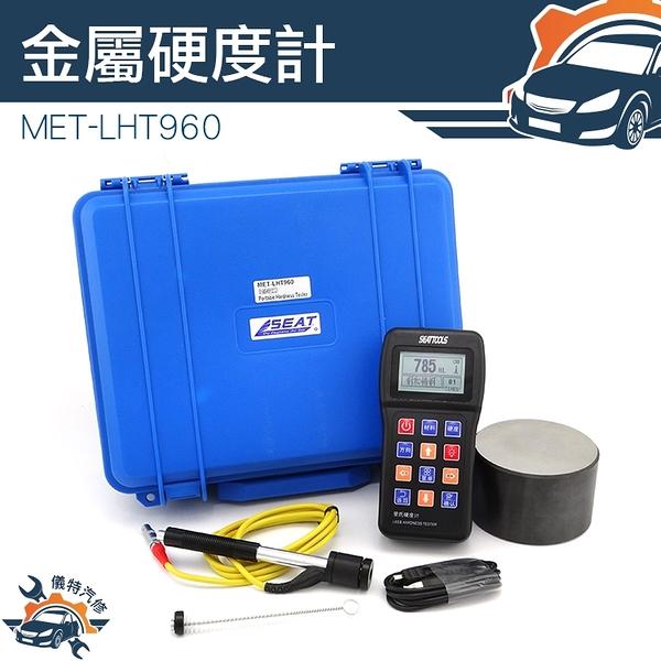 硬度測試儀 數顯金屬硬度測試儀 洛氏硬度計 鋁鋼硬度 測量儀 MET-LHT960 便攜式金屬硬度 背光顯示
