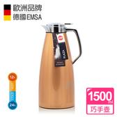 【德國EMSA】不鏽鋼真空保溫壺 晶鑽內膽 (保固10年)1.5L 古銅