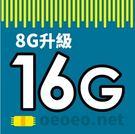 DDR4 8G 升級 16G