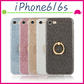 Apple iPhone6/6s 4.7吋 Plus 5.5吋 閃粉背蓋 全包邊手機套 指環保護殼 TPU保護套 輕薄手機殼 亮粉後殼