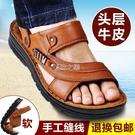 男士涼鞋夏季真皮男涼拖鞋男鞋沙灘鞋男大碼皮涼鞋子