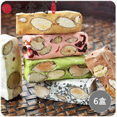 【采棠肴】綜合手工牛軋糖6盒(600g/盒)