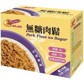 新力香 媽媽的廚房-無糖肉鬆10包*15g/盒*2盒  *維康