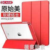 蘋果iPad mini4保護套mini2平板電腦硅膠7.9英寸迷你 『極客玩家』