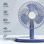 桌上型風扇小風扇小型學生宿舍用迷你便攜式超靜音辦公室桌 小宅君