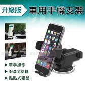 『 第二代車用手機支架 』黏性吸盤 伸縮 導航 防震防滑 自動夾板 寶可夢 汽車 儀錶板 玻璃