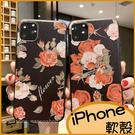 復古花朵殼iPhone11pro max SE2手機殼 XR保護殼XS max iPhone8 plus保護套i6splus防摔殼 i7 Plus殼