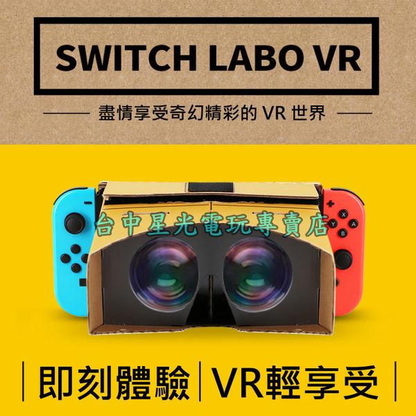 【NS】副廠 Switch 頭戴 VR眼鏡 3D眼鏡【薩爾達傳說 曠野 荒野之息 瑪利歐奧德賽】台中星光電玩