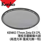 KENKO 肯高 77mm Zeta EX CPL 薄框多層膜偏光鏡 (24期0利率 免運 正成公司貨) 超高透光率 僅減光圈一格