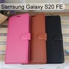 【Dapad】荔枝紋皮套 Samsung Galaxy S20 FE (6.5吋)