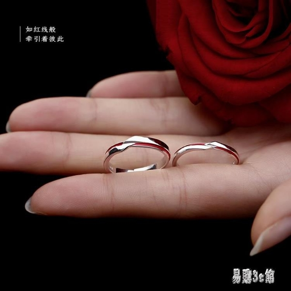 紅線鏤空戒指女純銀男士簡約小眾ins設計網紅情侶對戒韓版高級感 HX5626【易購3C館】