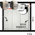 (不單獨銷售)側封板 W15/H218(cm)