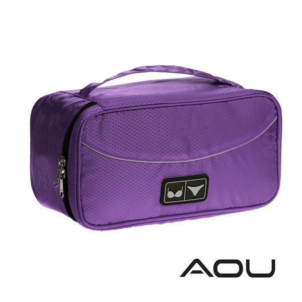 AOU 旅行配件多功能萬用包 內衣褲收納袋(紫)66-040